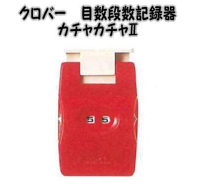 クロバー 目数段数記録器 カチャカチャツー【カ...