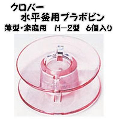 クロバー 水平釜用プラボビン H-2型<薄型・家庭...
