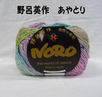 秋冬 毛糸/野呂英作 あやとり【段染め/手編み/毛...