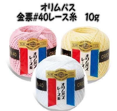 レース糸 オリムパス 金票40番レース糸(単色)...