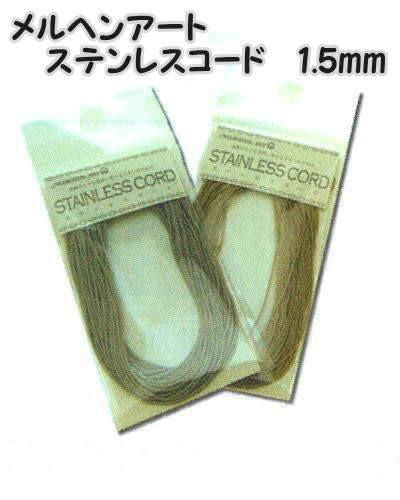メルヘンアート ステンレスコード 1.5mmタイプ【...