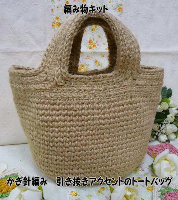 春夏毛糸 ハマナカ コマコマで編むかぎ針編みバ...