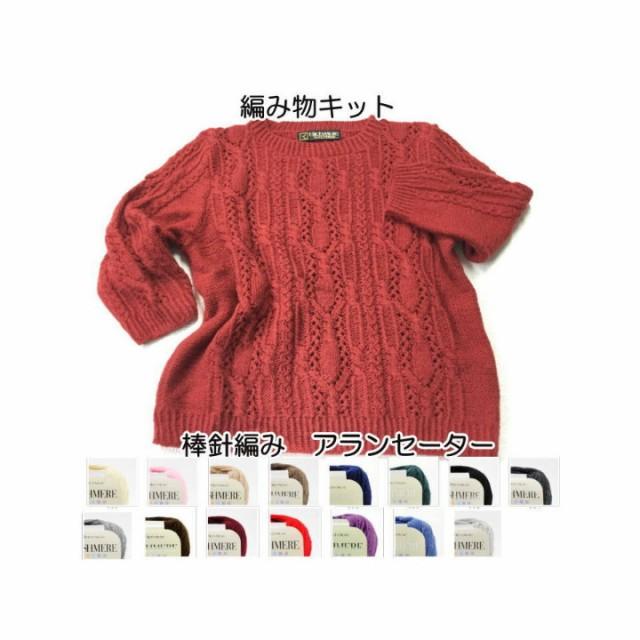秋冬毛糸 リッチモアカシミヤで編む棒針編みプル...