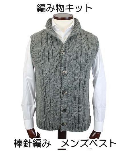 秋冬毛糸 パピー ブリティッシュエロイカで編む...