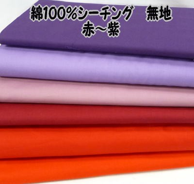 綿100%  シーチング カラー 無地赤〜紫【綿...