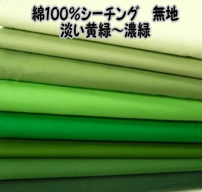 綿100% シーチングカラー 無地淡い黄緑〜濃い緑【...