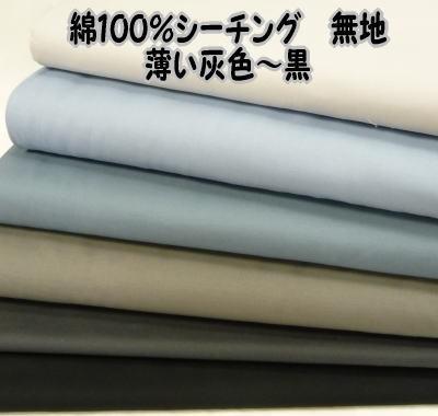 綿100% シーチング カラー 無地薄い灰色〜...