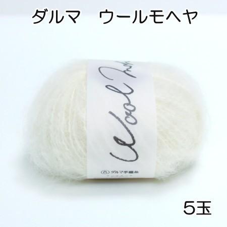秋冬毛糸 ダルマ手編み糸 ウールモヘヤ5玉同色...