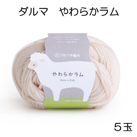 秋冬毛糸 ダルマ手編み糸 やわらかラム5玉同色...