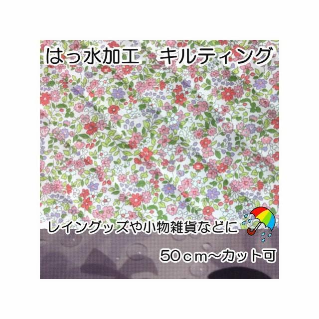 ナイロンはっすいキルト小花花柄/小花柄【撥水キ...