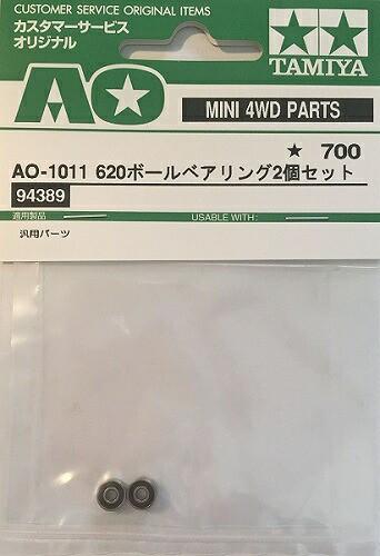 4950344963775:ミニ四駆 AO-1011 620 ボールベア...