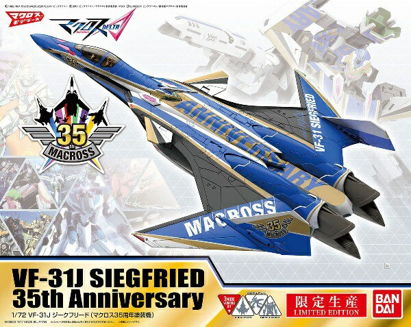 4549660197751:1/72 VF-31Jジークフリード (マク...