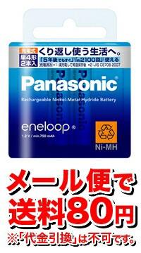 【ゆうメール便!送料80円】Panasonic パナソニッ...