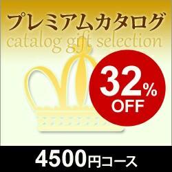 【31%OFF!】【レビュー記入割引済】プレミアムカ...