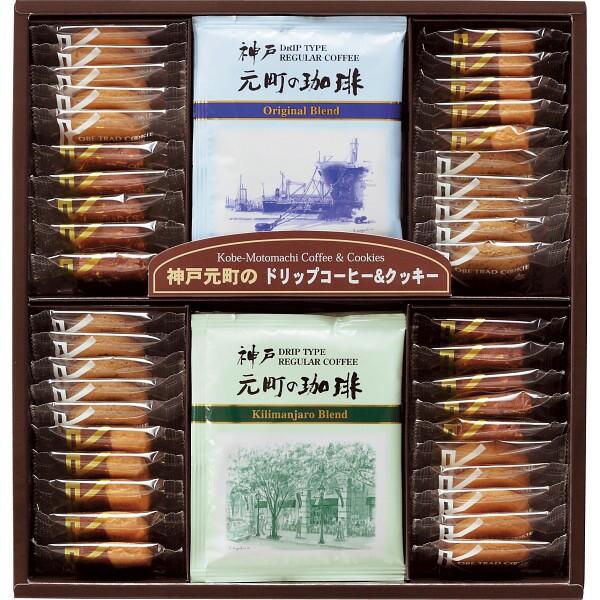 【47%OFF!】神戸元町の珈琲&クッキー(KMC-BN)[...