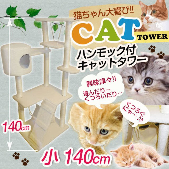 【猫ちゃん大喜び♪140cm】キャットタワー♪お留...