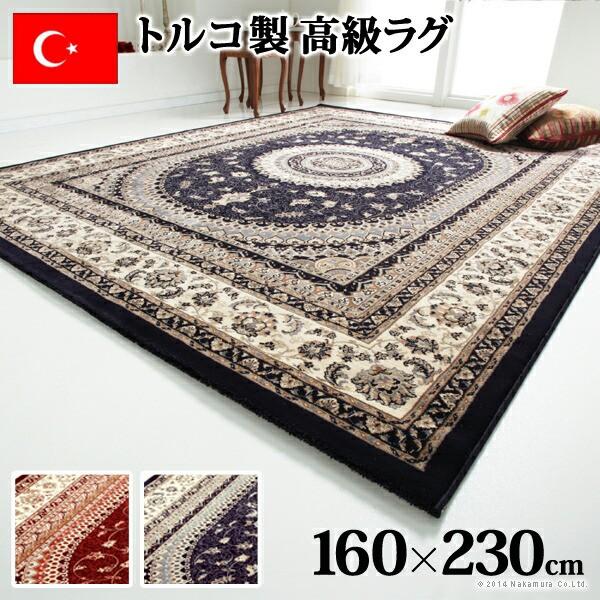 トルコ製 ウィルトン織りラグ マルディン 160x230...