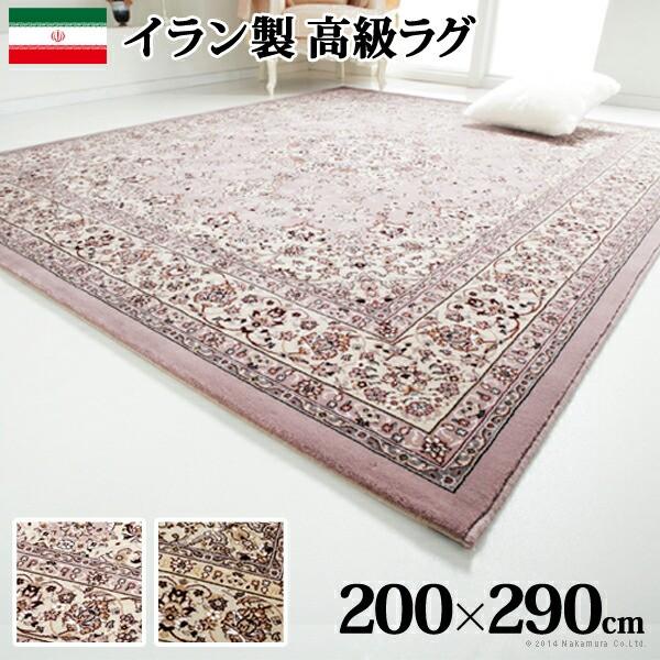イラン製 ウィルトン織りラグ アルバーン 200x290...