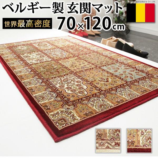 ベルギー製 ウィルトン織り 玄関マット セラン 70...