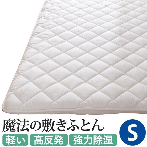 敷き布団 シングル 除湿 吸湿する1枚で寝られるオ...