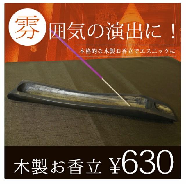 【お香立て】お香立て(木製)長丸皿/お香/インセ...