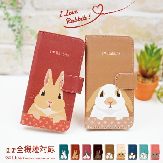 iPhone7ケース 手帳型 うさぎ かわいい アイフォ...
