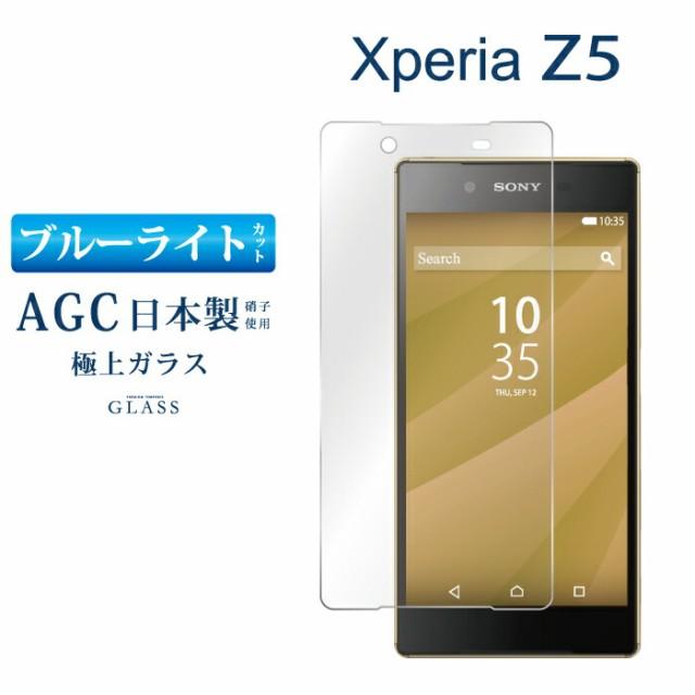 即納 ブルーライトカット Xperia Z5 SO-01H/SOV32...