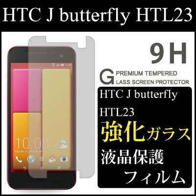 HTC J butterfly HTL23【HTL23 強化ガラス 液晶保...