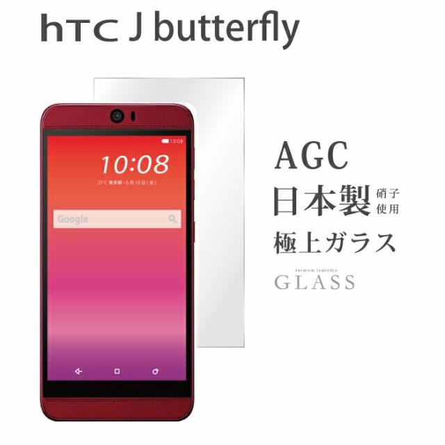 HTC J butterfly HTV31【HTV31 強化ガラス 液晶保...