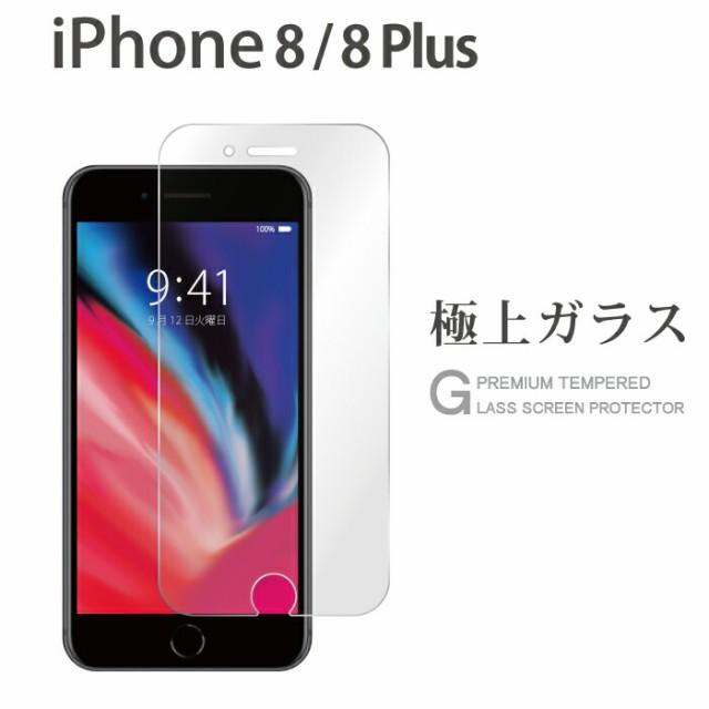 iPhone8 強化ガラス フィルム iPhone保護ガラス i...