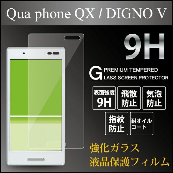 qua phone qx KYV42 強化ガラスフィルム 液晶保護...