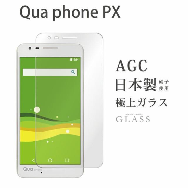 Qua phone PX LGV33 【LGV33 強化ガラス 液晶保護...