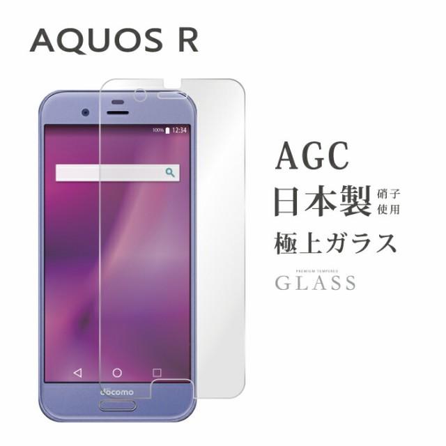 AQUOS R SH-03J/SHV39/605SH【AQUOS R 強化ガラス...