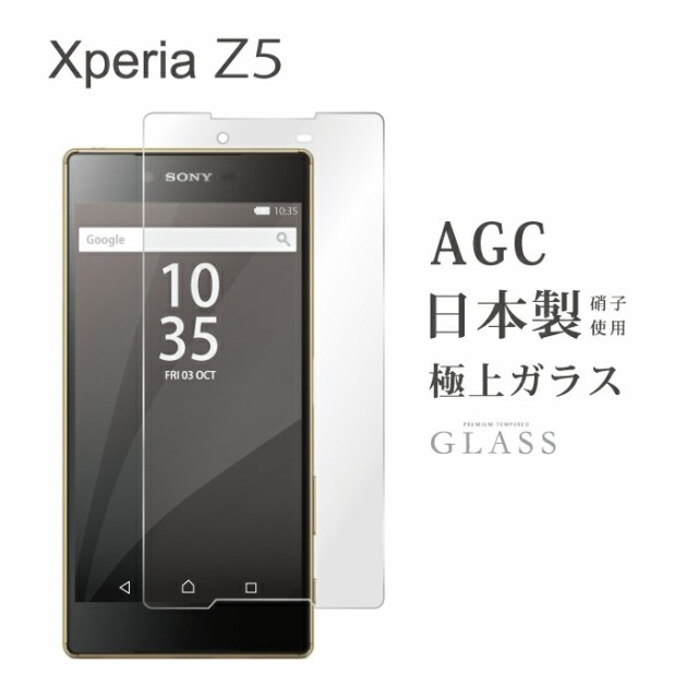 Xperia Z5(SO-01H/SOV32/501SO)【 強化ガラス 液...