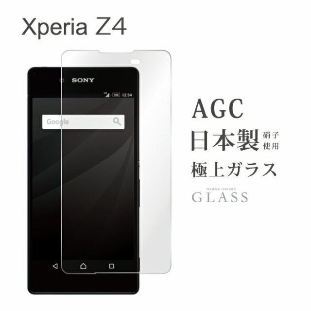 Xperia Z4 SO-03G/SOV31/402SO【強化ガラス 液晶...