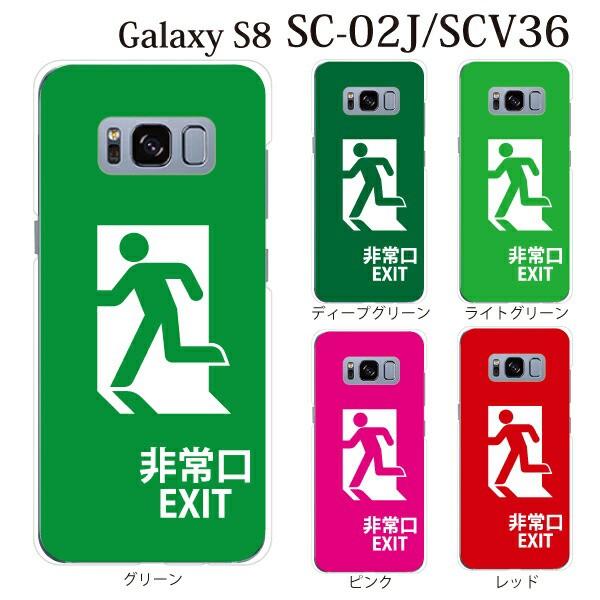 スマホケース SCV36 Galaxy S8 scv36 ギャラクシ...