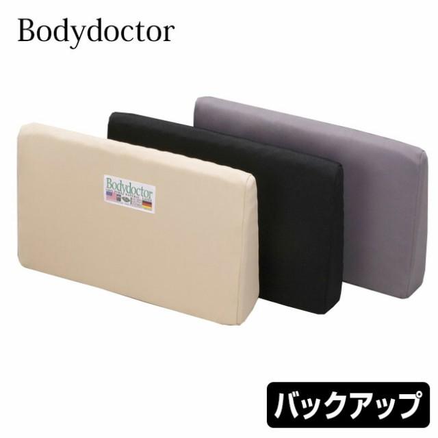 Body doctor ボディドクター バックアップ(背あて...