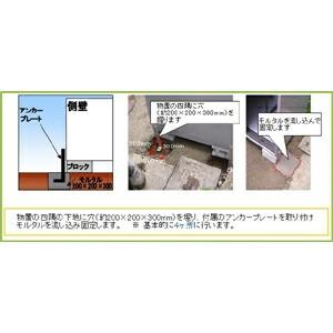 転倒防止工事費【下地が土の場合】(10,800円)
