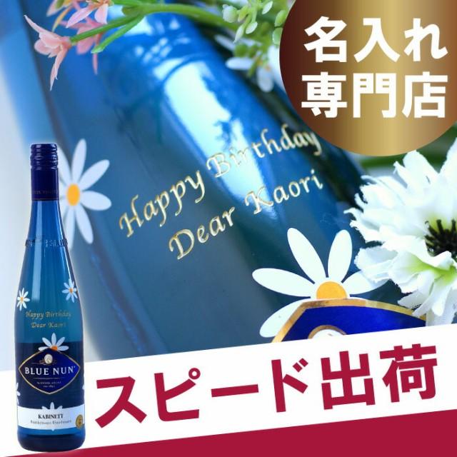 お酒 名入れ 名前入り 酒 ワイン 発泡系  【 ブル...