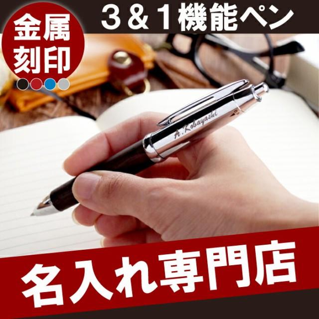 名入れ ボールペン 名前入り ペン 【  ピュアモル...