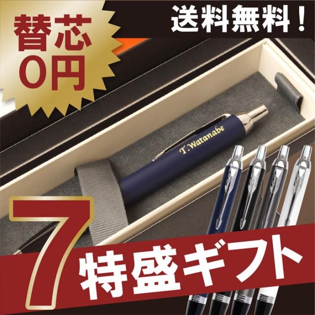 名入れ ボールペン  名前入り ペン 【PARKER IMCT...