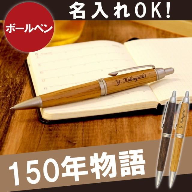 三菱鉛筆 名入れ ボールペン  名前入り ペン 【 ...