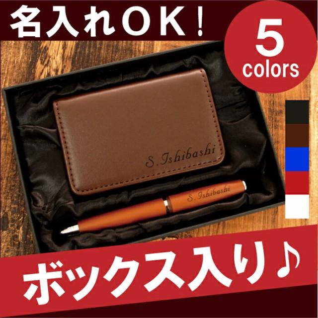 名入れ ボールペン  名前入り ペン 【 カジュアル...
