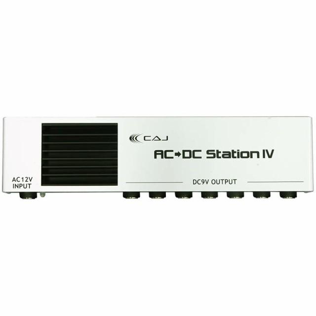 CAJ AC/DC STATION IV White【送料無料】