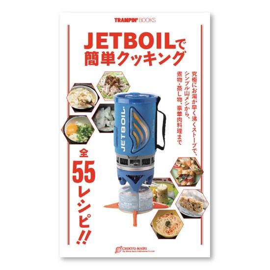 ジェットボイル レシピ本 3588301 JETBOILで簡単...