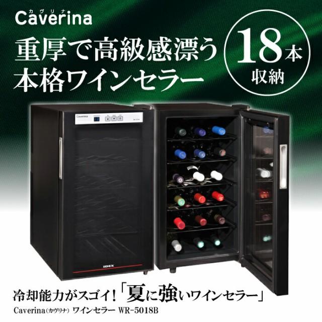【代引不可】ワインセラー ワインクーラー 家庭用...