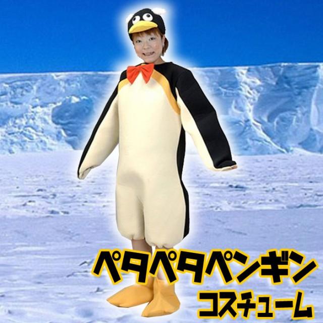 【アウトレット(保証なし)】ペタペタペンギン ...