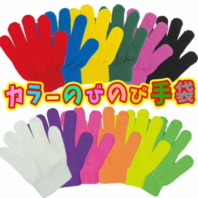カラーのびのび手袋 子供サイズ キッズ ダンス 運...