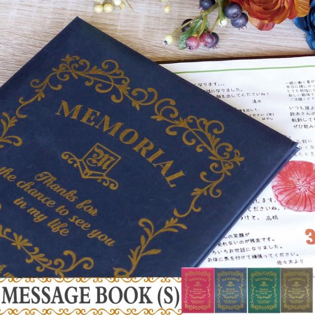 メモリアルメッセージブック ギフト (S) B6サイズ...