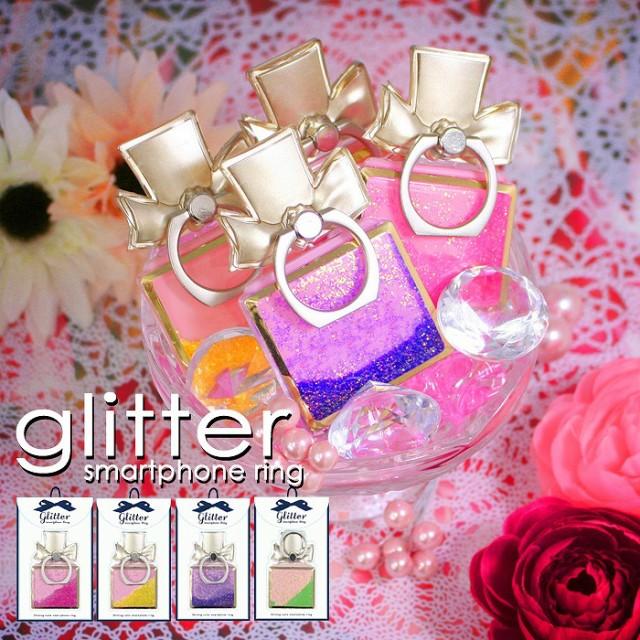 グリッタースマートフォンリング 香水型 キラキラ...